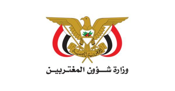 الخارجية اليمنية تندد بالهجوم الحوثي على السفينة السعودية