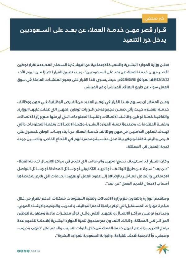 الموارد البشرية : قرار قصر مهن خدمة العملاء على السعوديين يدخل حيز التنفيذ