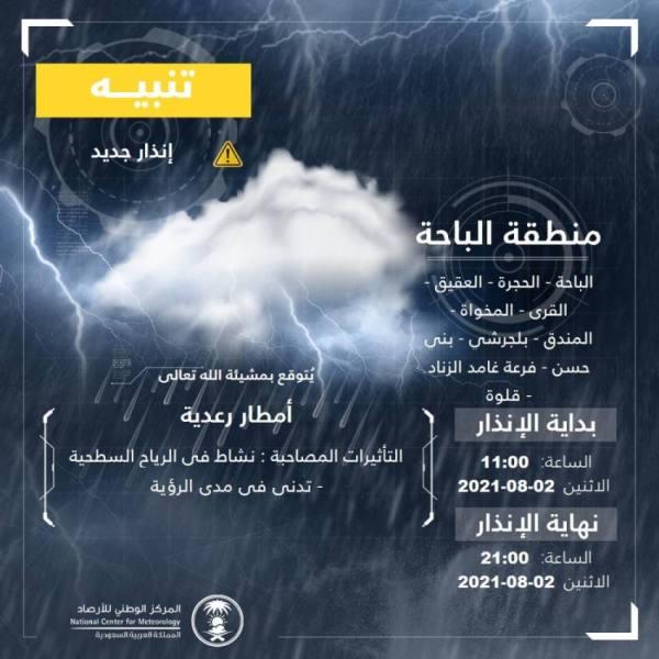 المركز الوطني للأرصاد: امطار رعدية على منطقة الباحة