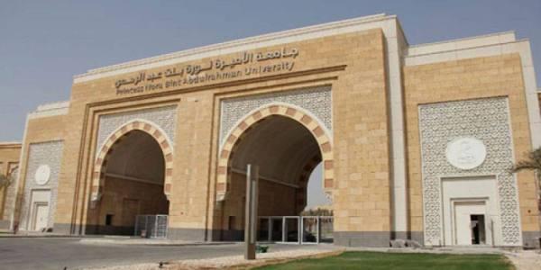 جامعة الأميرة نورة : بدء التسجيل في 4 دبلومات مهنية لحملة الثانوية فأعلى