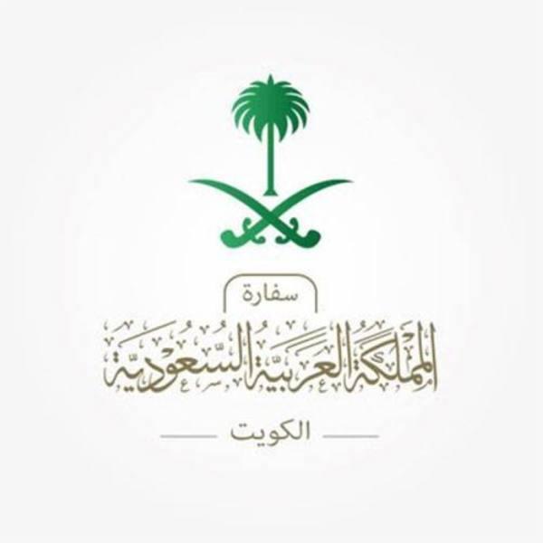 السفارة السعودية في الكويت سوف تغلق أبوابها الأحد والاثنين المقبلين