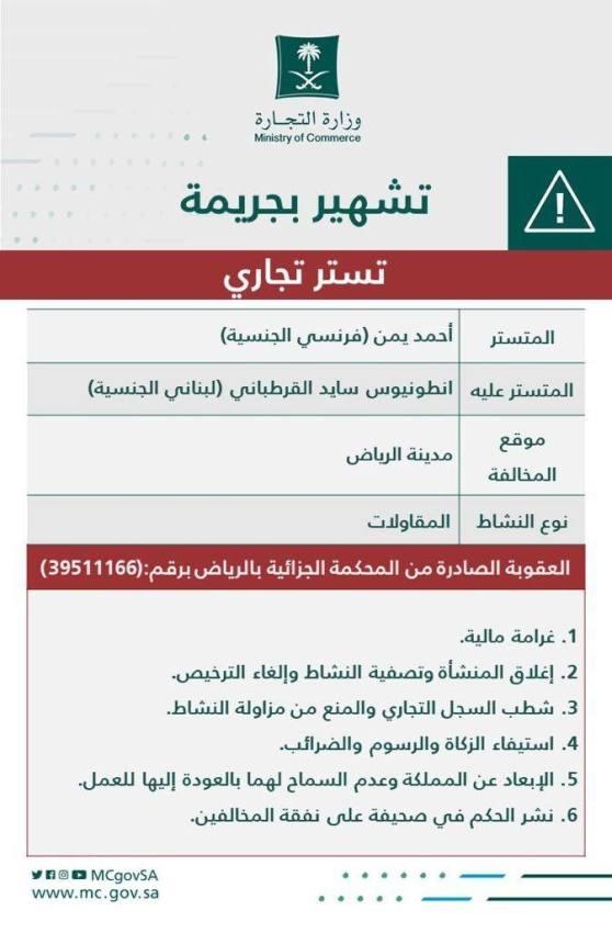 التشهير بمقيم فرنسي تستر على لبناني بقطاع المقاولات
