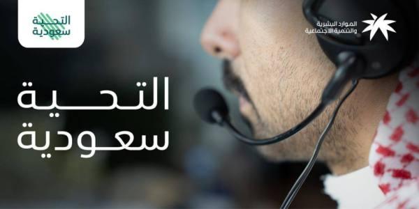 الموارد البشرية تطلق حملة لتوطين مراكز الاتصال