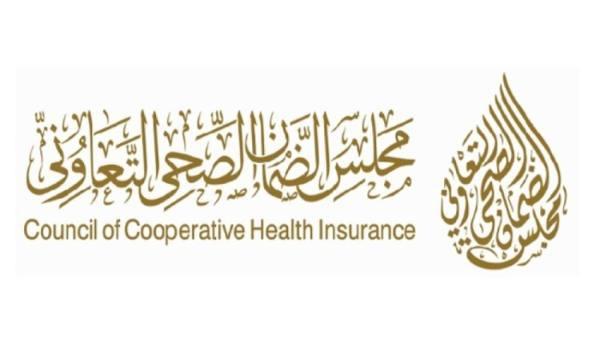 مجلس الضمان الصحي التعاوني يوفر وظائف تقنية