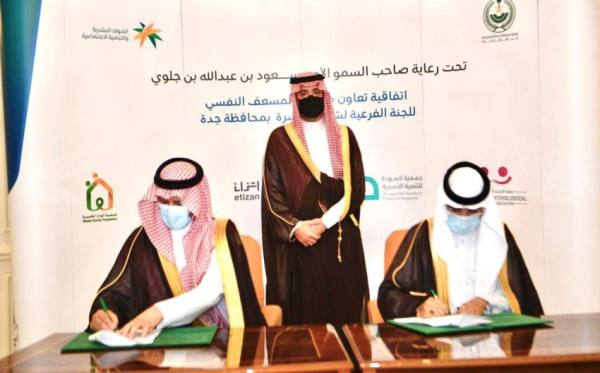 توقيع مذكرة تعاون لتنفيذ مشروع المسعف النفسي بمحافظة جدة