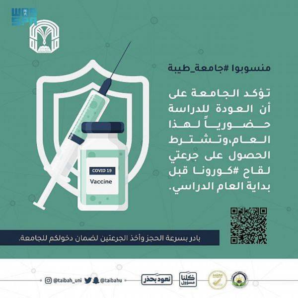 جامعة طيبة تحثّ طلابها على استكمال جرعتي اللقاح للعودة للدراسة حضورياً