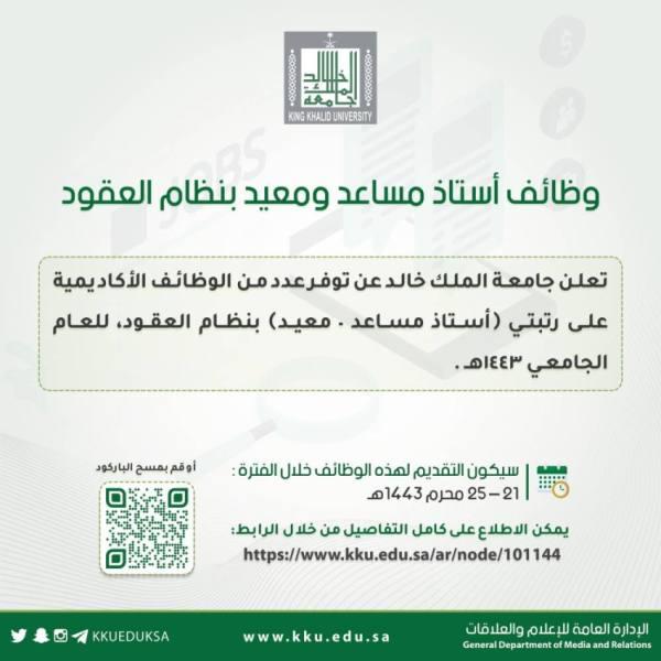 وظائف أكاديمية بنظام العقود بجامعة الملك خالد