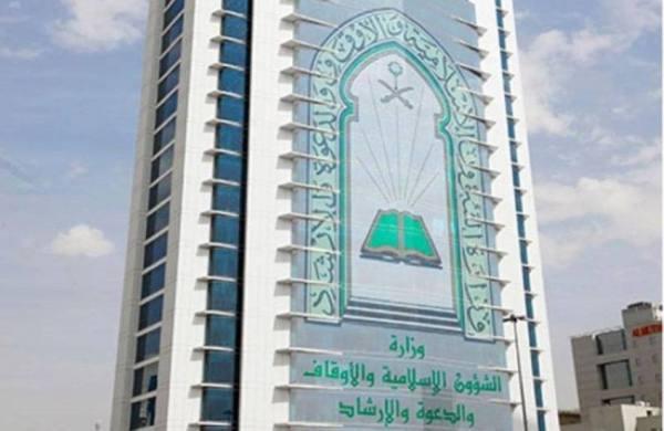 الشؤون الإسلامية تعيد افتتاح مسجدين بعد تعقيمها في منطقتين