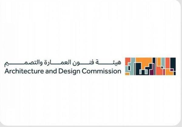 هيئة فنون العمارة والتصميم تدشن موقعها الإلكتروني