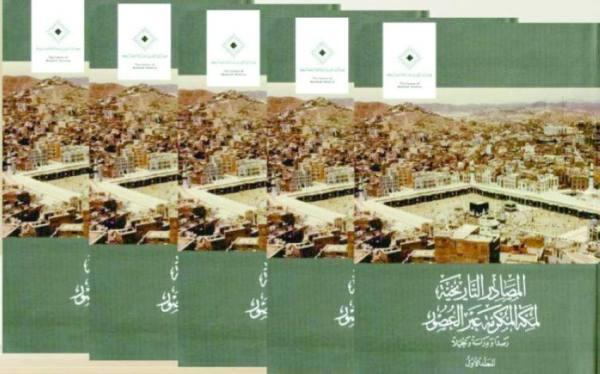 أجزاء الكتاب الخمسة تشمل 52 بحثًا علميًّا