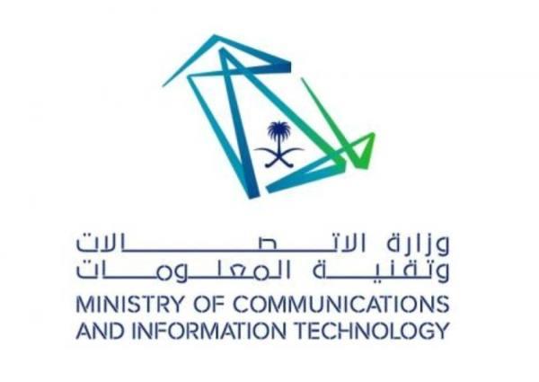 وزارة الاتصالات وتقنية المعلومات تعلن عن اقامة (معسكر مهارات المستقبل التدريبية)