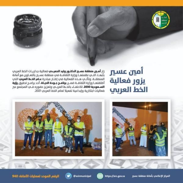 امين عسير يزور فعالية الخط العربي بأبها