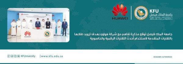 جامعة الملك فيصل وهواوي تتفقان على تنمية المواهب التقنية