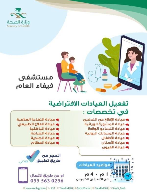 تفعيل (13) عيادة افتراضية بمستشفى فيفا العام