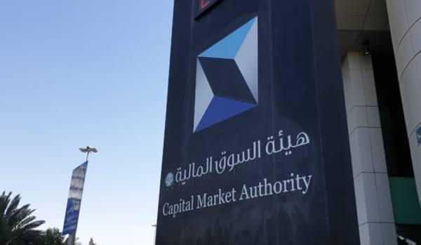 هيئة السوق المالية تعلن عن توفر وظائف شاغرة