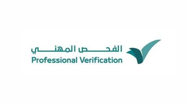 «الفحص المهني» يدخل المرحلة الثانية ويضيف 6 مهن جديدة