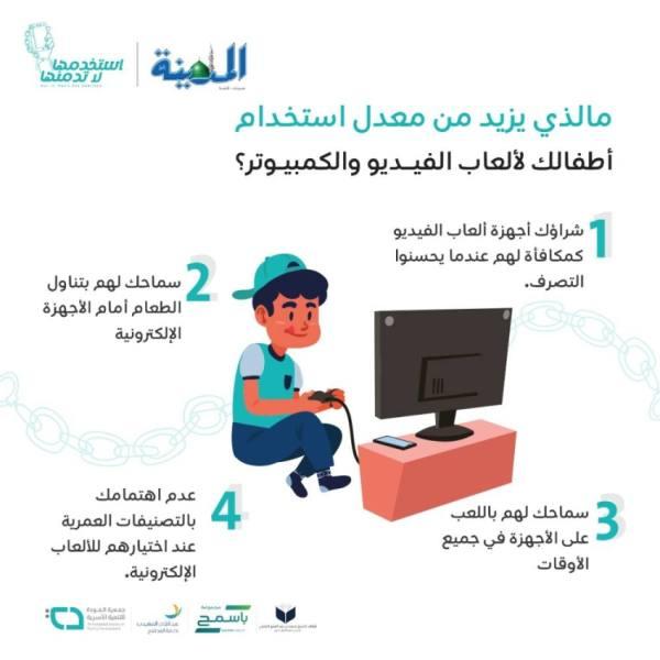 احذر علامات الإدمان الألكتروني.. ضمن حملة استخدمها لا تدمنها