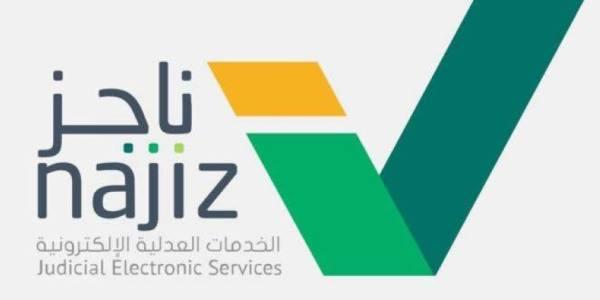 «ناجز» يقدم 1.2 مليون خدمة خلال عام