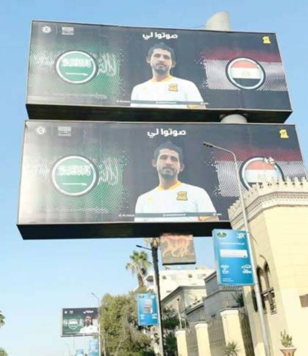 صورة لحجازي انتشرت في شوارع القاهرة