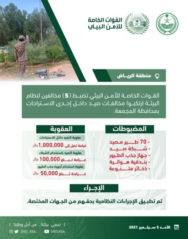 الأمن البيئي يضبط مخالفين في محافظة المجمعة