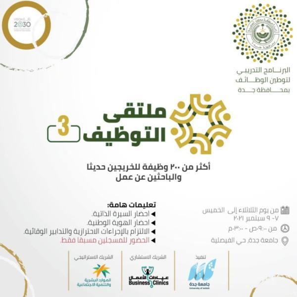 200 وظيفة بملتقى التوظيف في جدة
