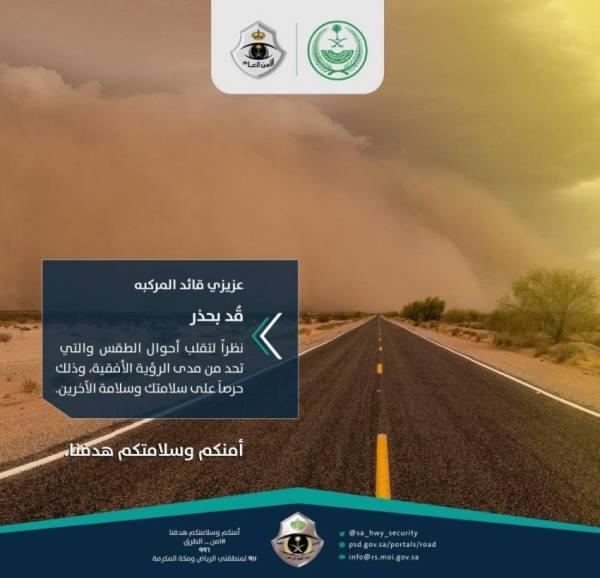 أمن الطرق ينبّه قائدي المركبات من رياح مصحوبة بالأتربة في الرياض