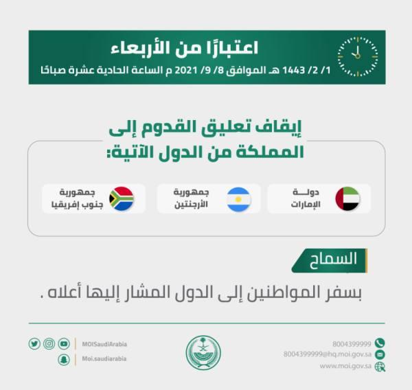 الداخلية: إيقاف تعليق القدوم إلى المملكة من الإمارات وجنوب أفريقيا والأرجنتين