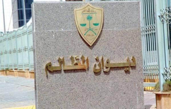 «المظالم»: عقوبات ضد الجهات الحكومية والموظفين المعطلين لتنفيذ الأحكام الإدارية