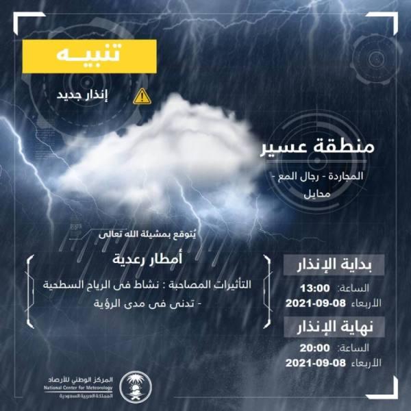 المركز الوطنيّ للأرصاد: أمطار رعديّة على منطقة عسير