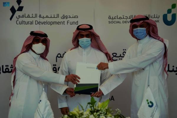 بنك التنمية وصندوق التنمية الثقافي يدعمان المنشآت الصغيرة