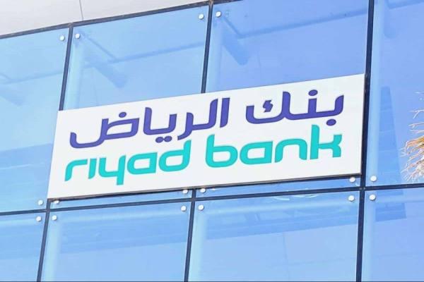 بنك الرياض يعلن عن توفر وظائف شاغرة