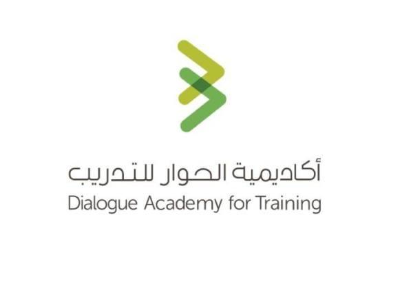 مركز الملك عبدالعزيز للحوار الوطني ووزارة الإعلام يطلقان برنامج الحوار الإعلامي