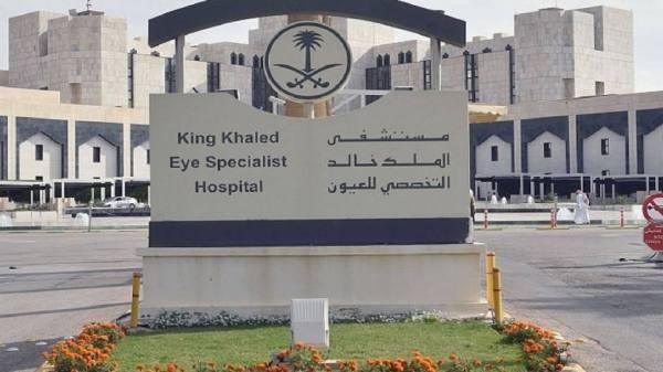 مستشفى الملك خالد التخصصي للعيون يعلن عن توفر وظائف