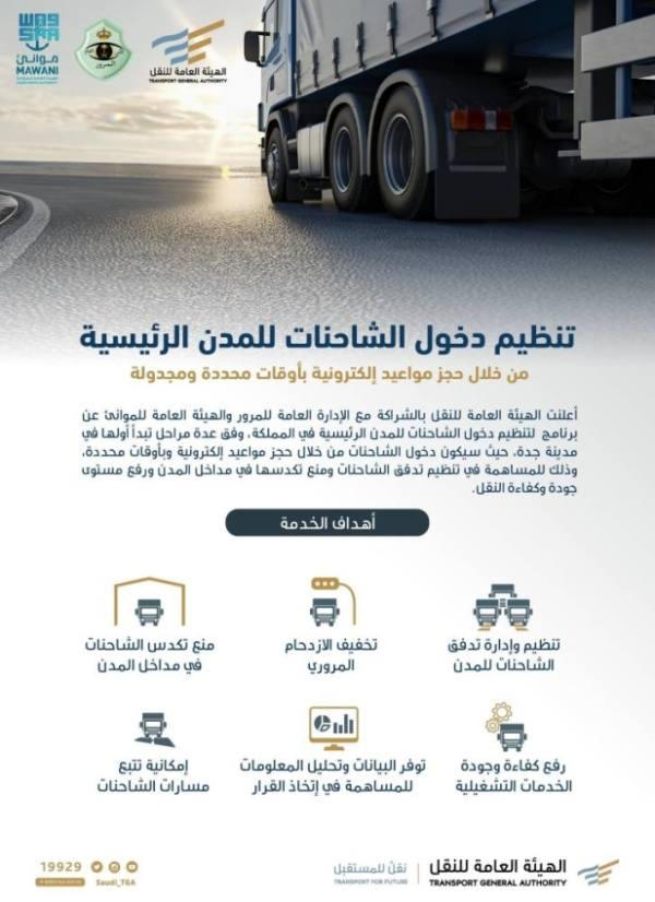 جدولة إلكترونية تنظم دخول الشاحنات للمدن الرئيسة