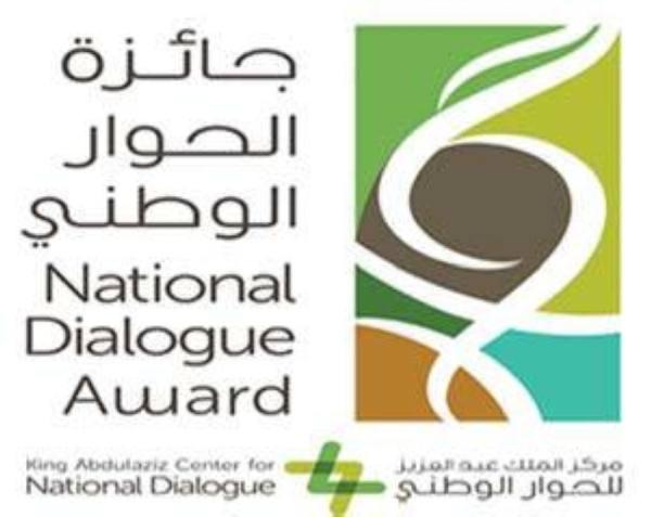 العسيري: جائزة» الحوار الوطني» ضمن 42 مبادرة نوعية