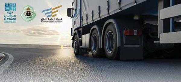 مواعيد إلكترونية لدخول الشاحنات المدن الرئيسة