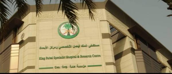 مستشفى الملك فيصل التخصصي يعلن توفر 130 وظيفة شاغرة للجنسين