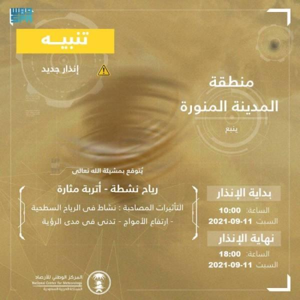 الأرصاد : رياح نشطة وأتربة مثارة على محافظة ينبع