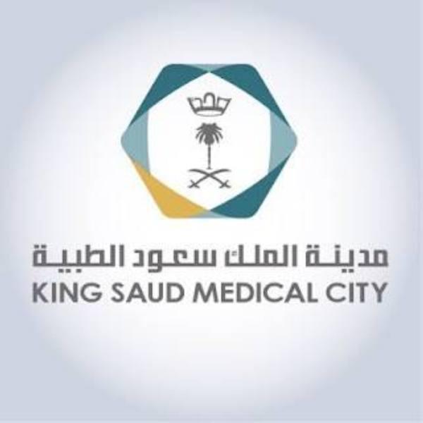 مدينة الملك سعود الطبية تعلن عن توفر فرص وظيفية شاغرة