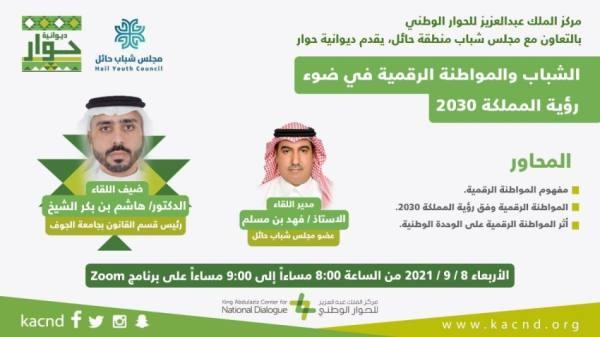 مركز الملك عبدالعزيز للحوار الوطني يستعرض مفهوم المواطنة الرقمية