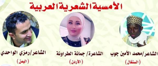 أمسية شعرية عربية في «عبقر» غداً