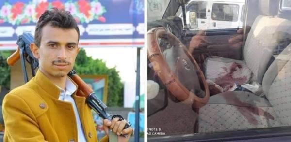 ميليشيا الحوثي الإرهابية تغتال شابًا وسط صنعاء