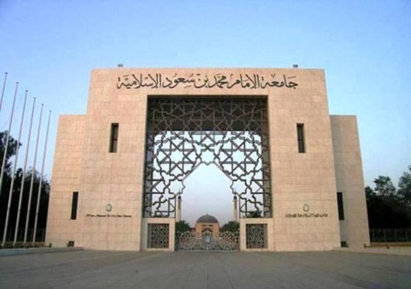 تعاون بين المواصفات السعودية وجامعة الإمام محمد بن سعود الإسلامية