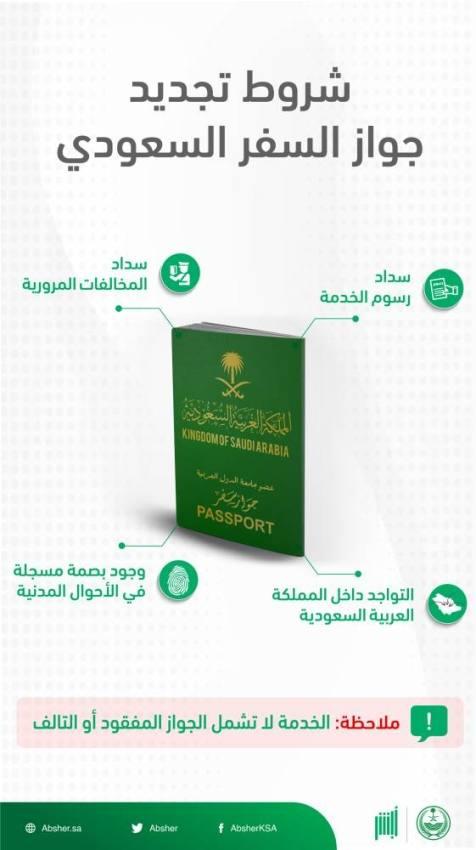 تعرف على شروط تجديد الجواز السعودي عبر