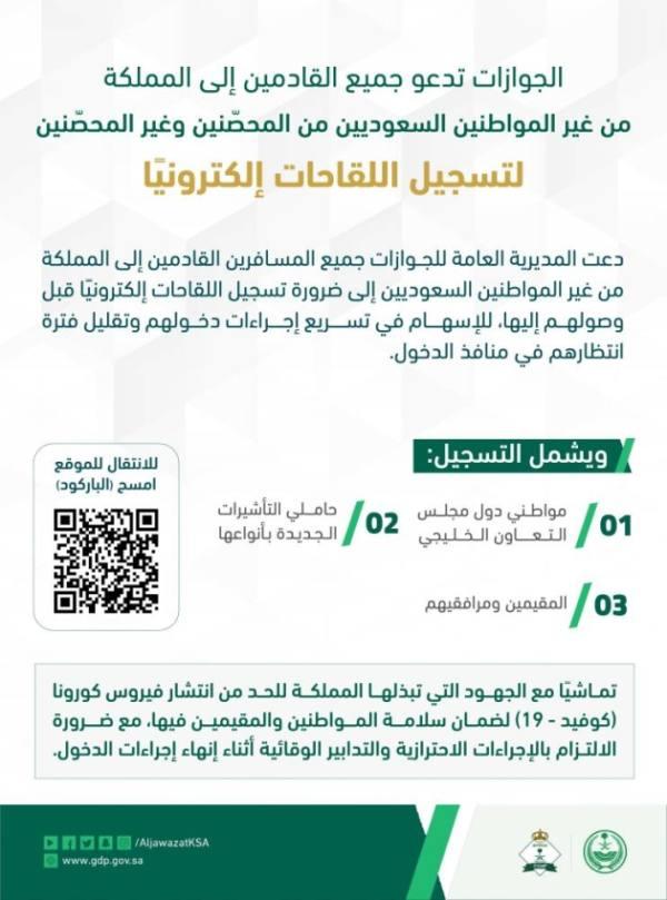 الجوازات تدعو القادمين إلى المملكة لتسجيل اللقاحات إلكترونيا