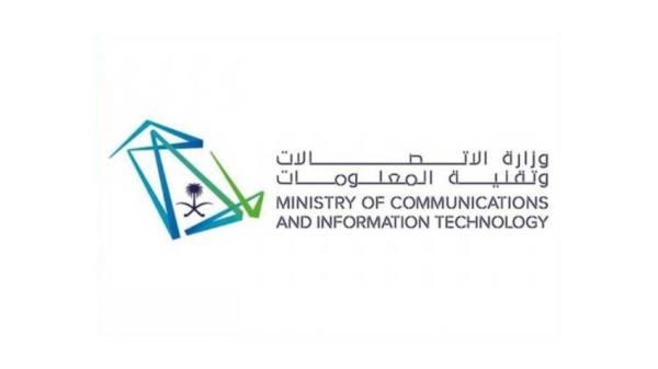 إلزام الجهات الحكومية بتطوير البرمجيات داخل المملكة
