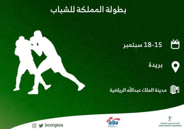 55 ملاكماً يشاركون في بطولة المملكة للشباب بالقصيم