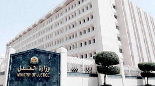 «العدل» للمحاكم: لاحاجة للتهميش على صكوك الولاية وحصر الورثة