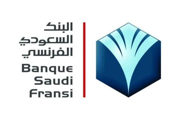البنك السعودي الفرنسي يعلن عن توفر فرص وظيفية