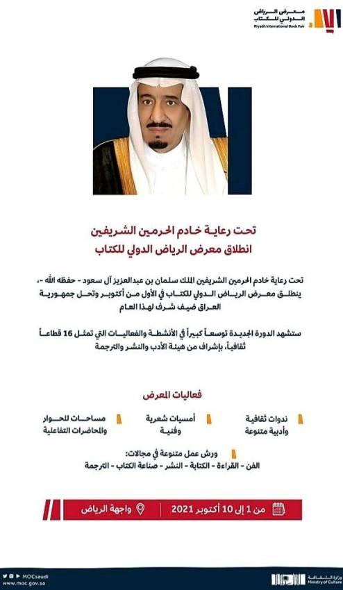 تحت رعاية خادم الحرمين..